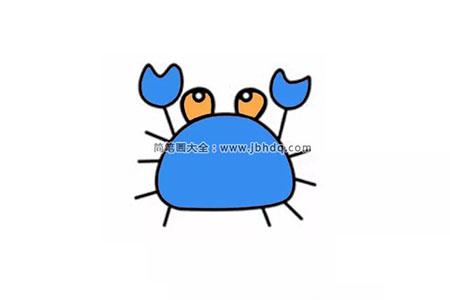 卡通螃蟹的画法步骤图