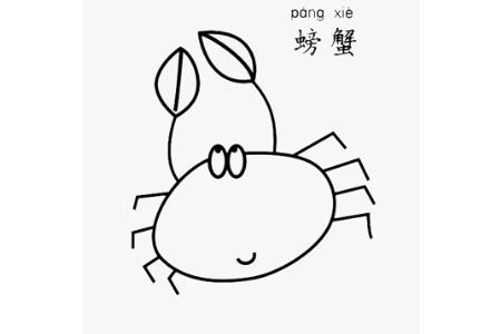 螃蟹怎么画