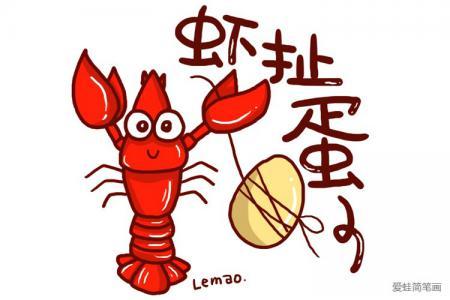 小龙虾表情包 无龙虾不夏天