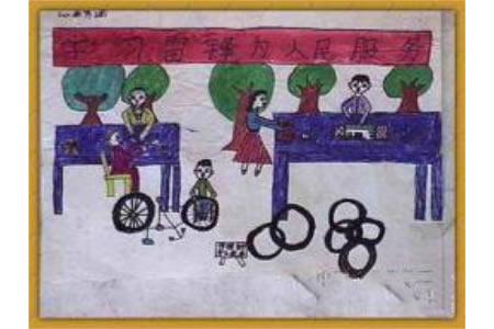 儿童画雷锋图像-学习雷锋为人民服务