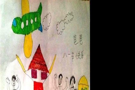 幼儿园八一建军节儿童画图片:爸爸八一节快乐