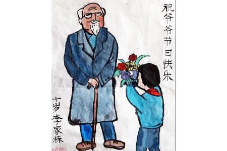 儿童画重阳节的画-祝福爷爷节日快乐