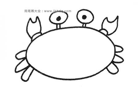 四步学画螃蟹