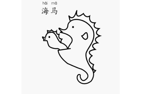 海马怎么画