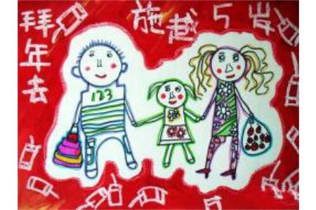 儿童画拜年去