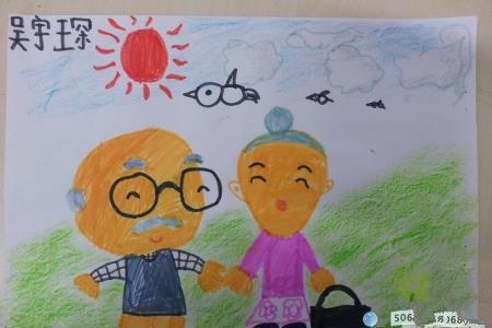 重阳节老人画画作品之亲爱的爷爷和奶奶