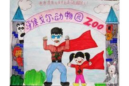 儿童画超人爸爸