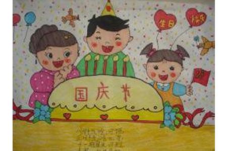 幼儿国庆节绘画图-祝您生日快乐