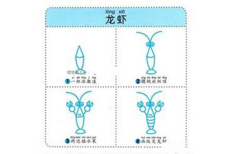 幼儿动物简笔画教程之龙虾