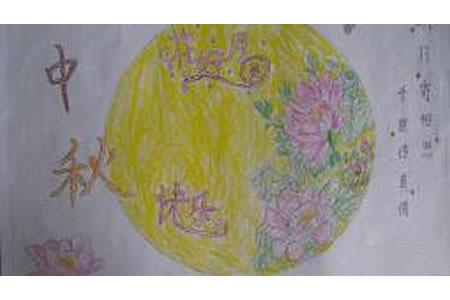 中秋节快乐绘画-明月寄相思