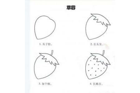 简单的草莓简笔画教程