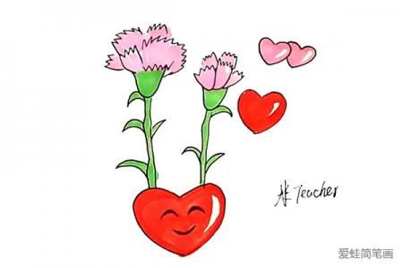爱心康乃馨怎么画