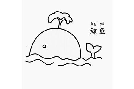 鲸鱼怎么画