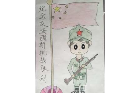 纪念抗战胜利儿童画-向解放军致敬