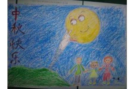 中秋节儿童画画图片-月满中秋节