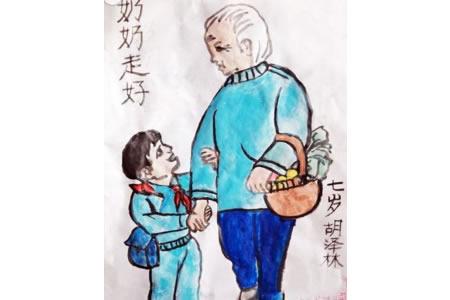 重阳节儿童画作品-奶奶走好