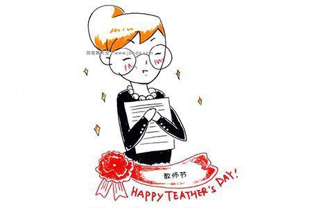 老师教师节快乐
