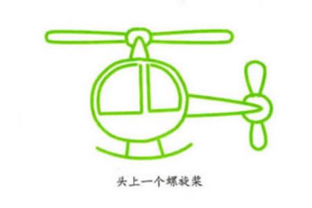 简单直升机的画法