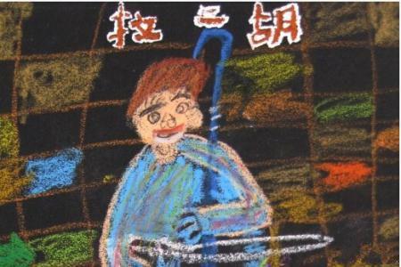 听爷爷拉二胡,九九重阳节儿童画作品