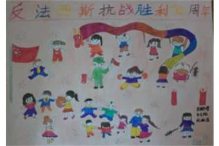 反法西斯战争胜利70周年儿童画-军民同欢乐