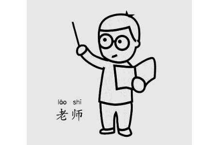 老师怎么画