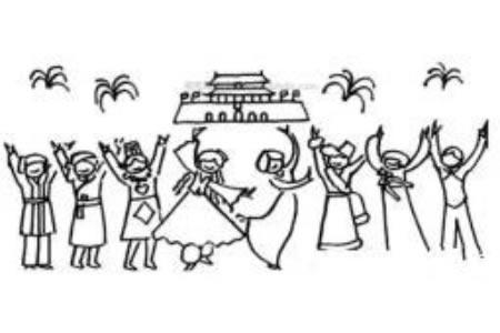 全国各民族欢庆国庆节简笔画