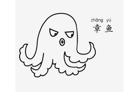 章鱼怎么画