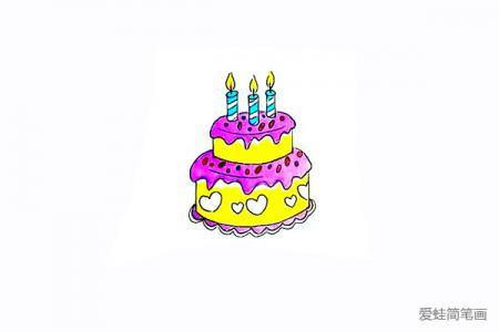 双层生日蛋糕怎么画