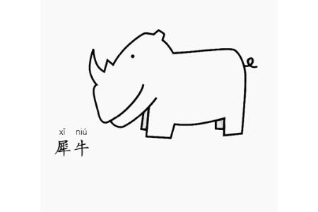 犀牛怎么画