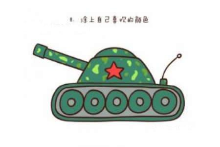 迷彩坦克简笔画教程