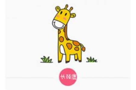 开心的长颈鹿儿童简笔画