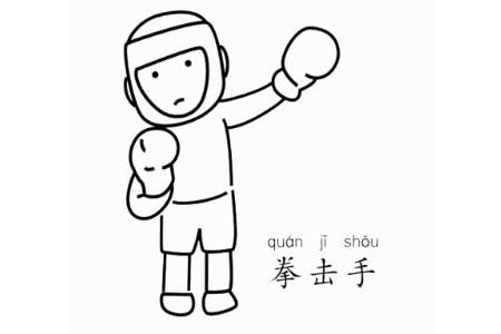 拳击手怎么画