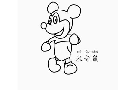 米老鼠怎么画