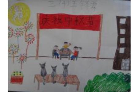 庆祝中秋节儿童画图片大欣赏