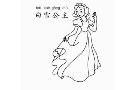 白雪公主怎么画