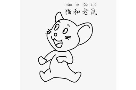 老鼠杰米怎么画