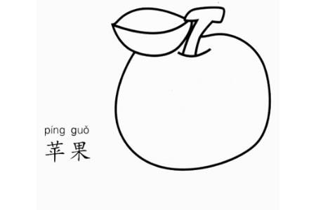 苹果怎么画