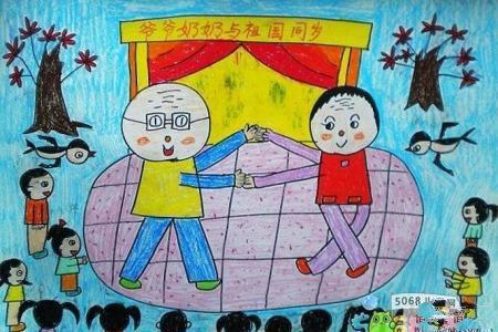 跳舞的爷爷奶奶重阳节绘画图片欣赏