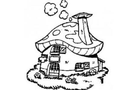 我的家像蘑菇