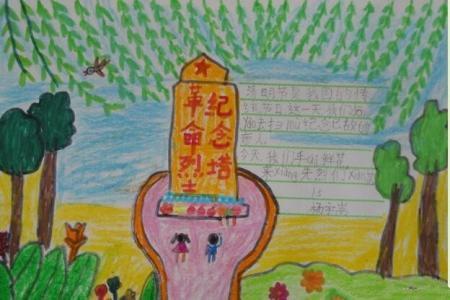 祭拜革命先烈清明节简单儿童画图片欣赏