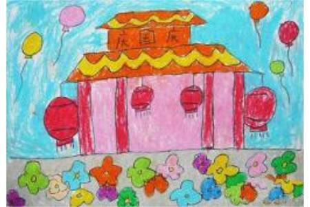 儿童画欢度国庆-节日喜来临