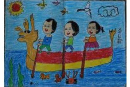儿童画快乐的划龙舟