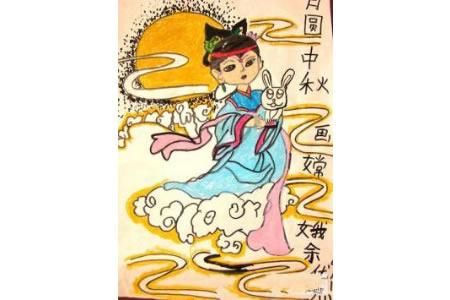 有关于中秋节的儿童画-我心目中的嫦娥