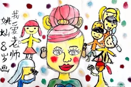 教师节儿童画 二年级学生作品 我爱老师