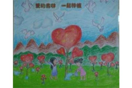 一年级植树节主题画之种植爱的森林