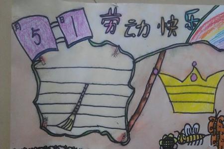五一劳动节儿童画-我们的五一我们做主