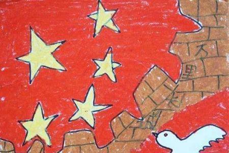 国庆节万里长城儿童画图片