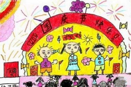 幼儿园中班国庆节儿童画图片:国庆节快乐