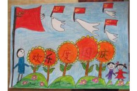 欢乐度国庆,庆祝国庆节儿童画作品