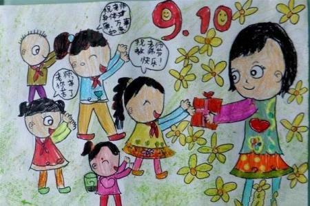 三年级小学生9.10教师节题材儿童画作品